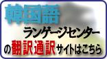 格安韓国語翻訳通訳