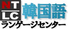韓国語翻訳通訳・韓国語教室・日本語教室のNTLC韓国語ランゲージセンター大阪